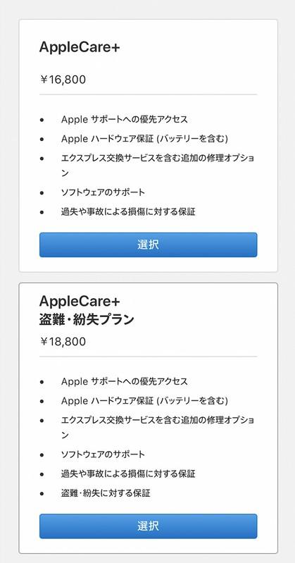 AppleCareプラス