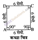 RBSE Solutions for Class 8 Maths Chapter 7 चतुर्भुज की रचना Additional Questions 4