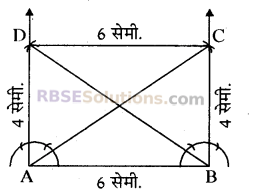 RBSE Solutions for Class 8 Maths Chapter 7 चतुर्भुज की रचना Additional Questions 5L