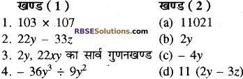 RBSE Solutions for Class 8 Maths Chapter 10 गुणनखण्ड Additional Questions Q5