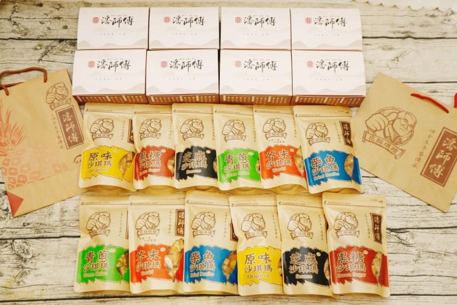 創新沙其馬,沙其瑪,潘師傅,潘師傅沙其瑪,潘師傅沙其馬,瑪諾酥餅系列,百年好合巧克力沙其馬系列,經典沙其馬系列,花蓮伴手禮,花蓮必買名產,花蓮美食 @VIVIYU小世界