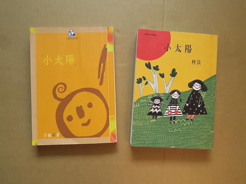 敬 永遠的小太陽 林良爺爺/十一歲yoyo讀《小太陽》