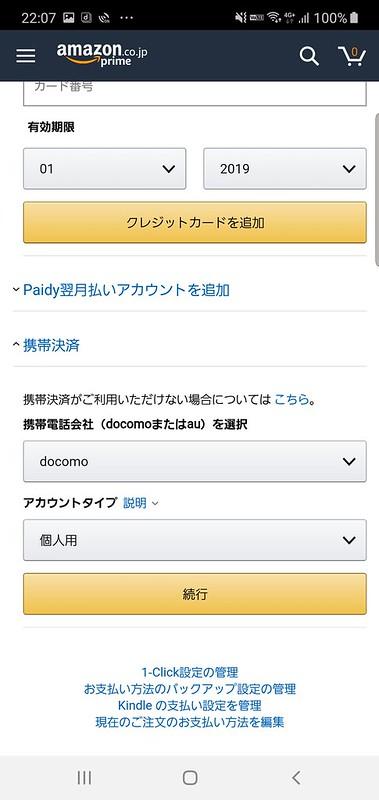 Screenshot_20191225-220741_Amazon Shopping