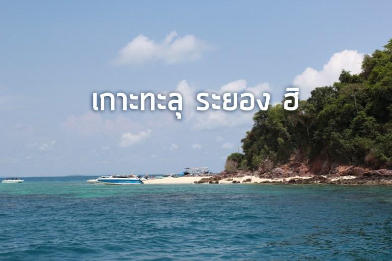 Koh Tha Lu - เกาะทะลุ ระยอง