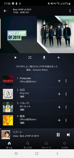Screenshot_20191230-175618_Amazon Music