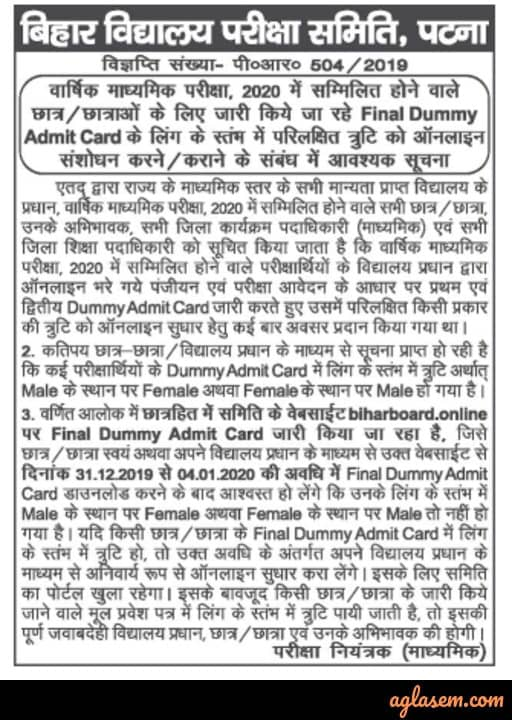 BSEB 10th Dummy Admit Card 2020