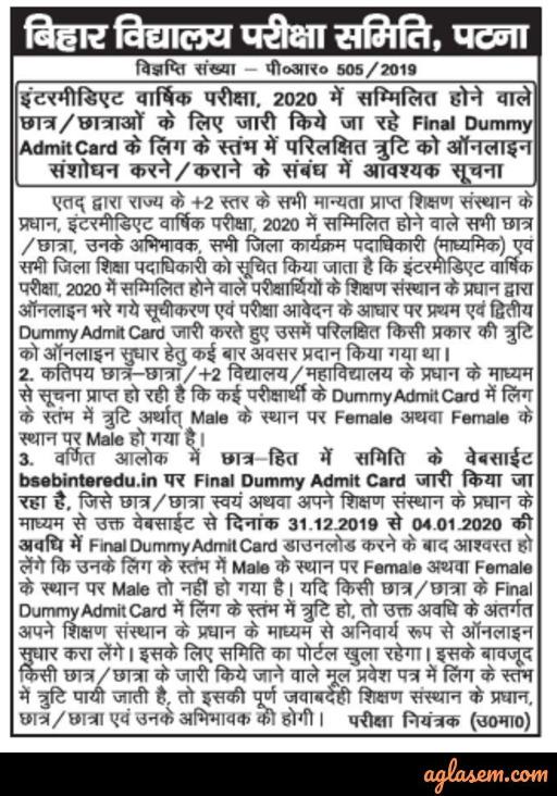 Bihar Board 12th Dummy Admit Card 2020