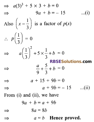 RBSE Solutions for Class 9 Maths Chapter 3 Polynomial Additional Questions 14