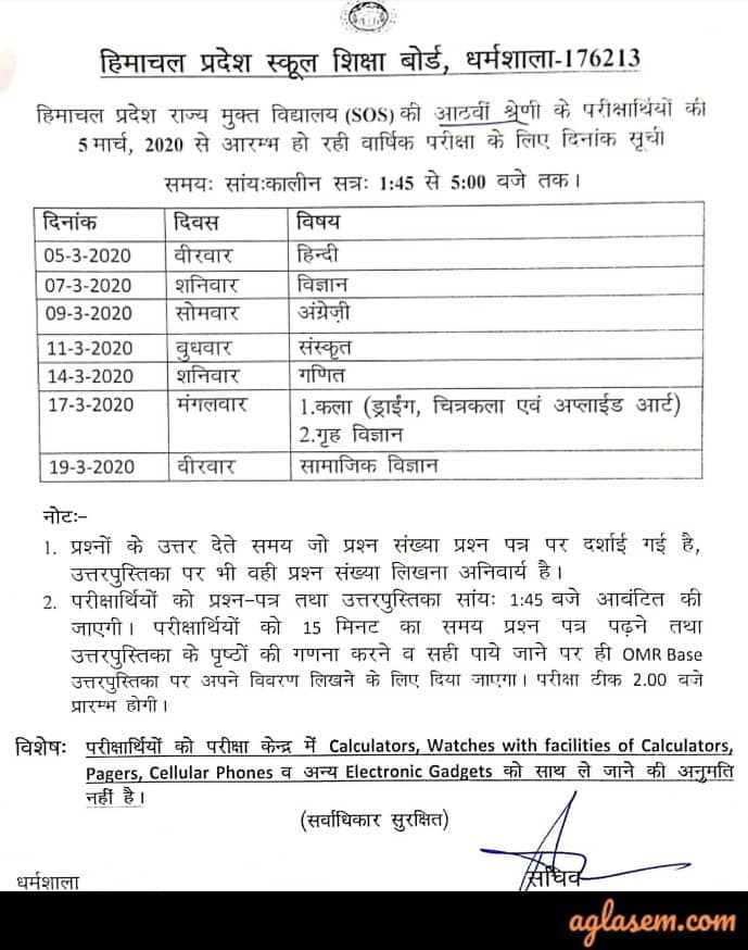 HP SOS 8th Date Sheet March 2020
