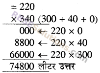 RBSE Solutions for Class 5 Maths Chapter 3 गुणा भाग Ex 3.1 19