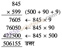 RBSE Solutions for Class 5 Maths Chapter 3 गुणा भाग Ex 3.1 8