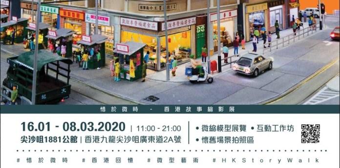 香港故事縮影展03