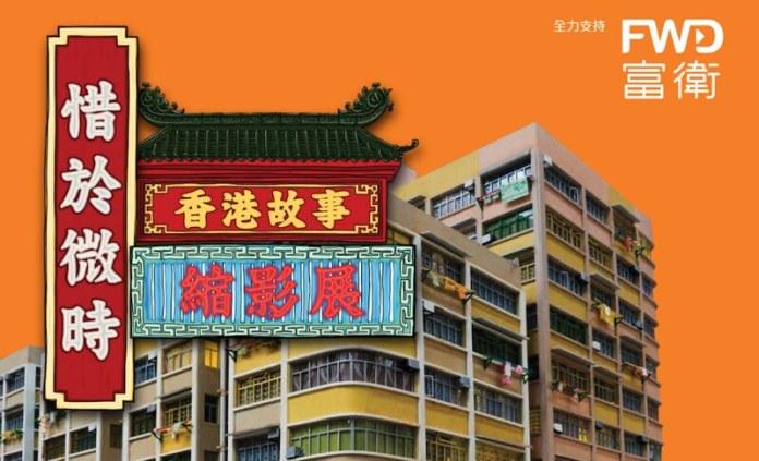 香港故事縮影展01