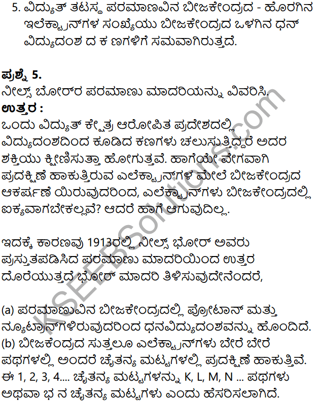 KSEEB Solutions for Class 8 Science Chapter 3 Paramanuvina Rachane in Kannada 7