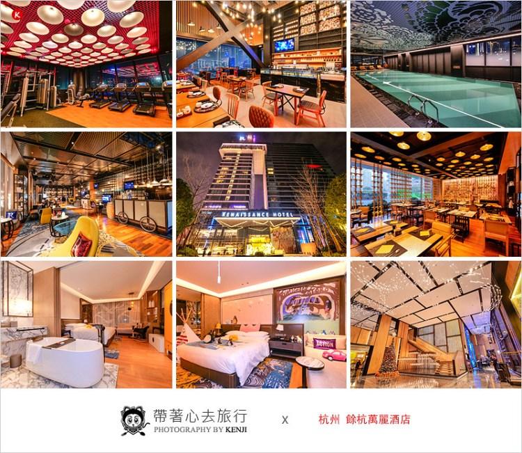 大陸杭州住宿   杭州餘杭萬麗酒店-中國戲曲融合時尚工業風格的五星級酒店,擁有龍貓主題的親子房酒店。