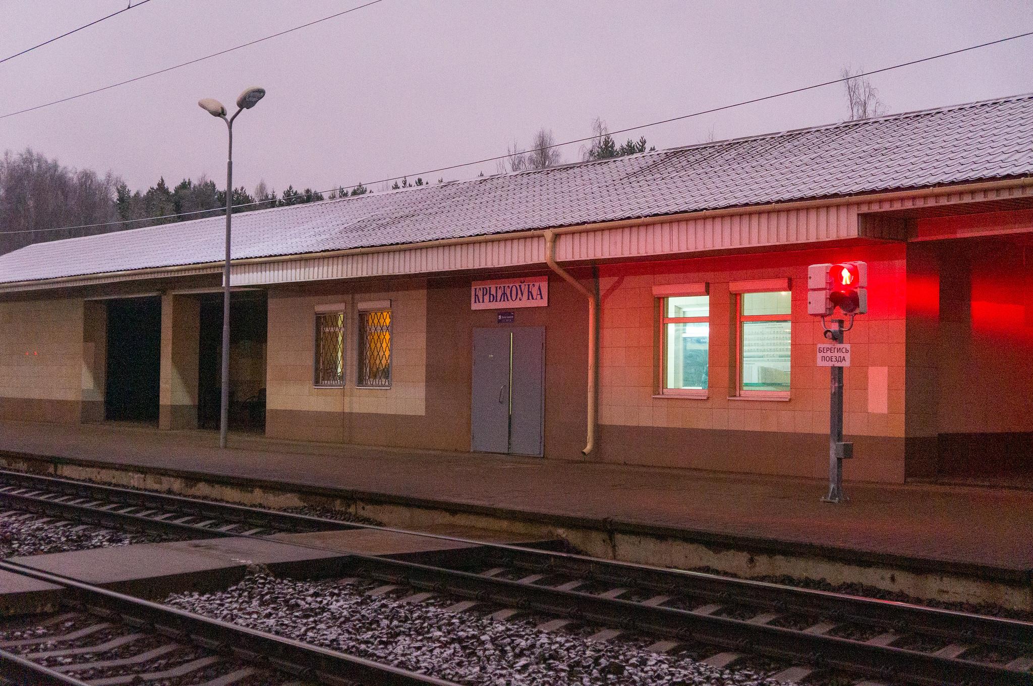 Станция Крыжовка