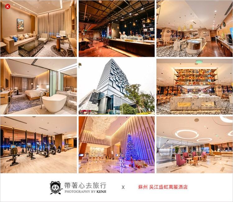 大陸蘇州住宿 | 吳江盛虹萬麗酒店-高雅有質感的高級住宿飯店。