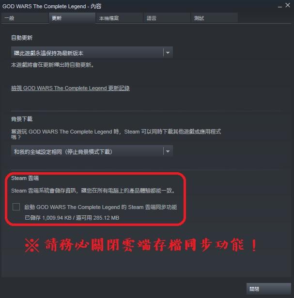 【Steam】建國之紀!《GOD WARS 日本神話大戰》全主線流程存檔分享 - a0927931717的創作 - 巴哈姆特