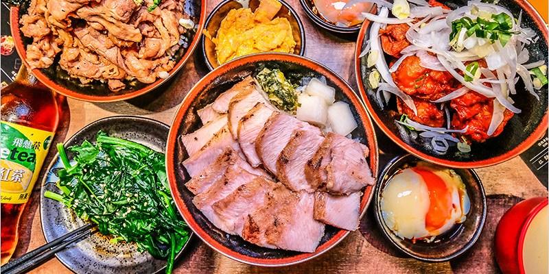 台中西區日式美食 | 川牛木石亭(中美店)-好吃的平價丼飯,超推極盛牛肉丼飯、松阪豬丼飯,份量多多又涮嘴,宵夜族不要錯過啦!