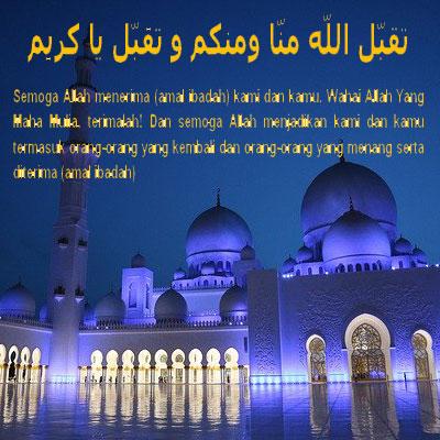 gambar-kaligrafi-taqabbalallah-minna-wa-minkum