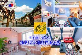 庫耶最佳公寓 Best Residence Kujo