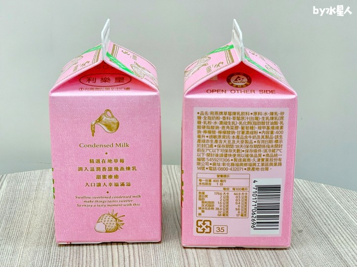49519486977 8678fdbd01 b - 7-11草莓季來啦!季節主打「飛燕牌草莓煉乳」讓草莓控瘋狂的少女系飲品