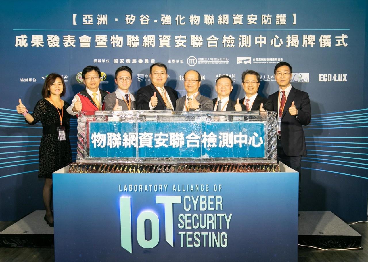 領先法規要求  TCC成立物聯網資安聯合檢測中心  帶動IoT資安發展