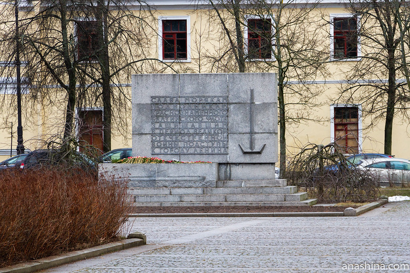 Санкт-Петербург, Кронштадт, Памятник морякам-подводникам