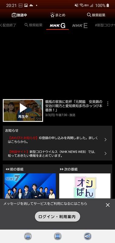Screenshot_20200302-202118_NHK PLUS