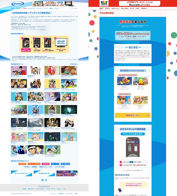screencapture-animax-co-jp-howto-202003free-2020-03-04-23_18_32