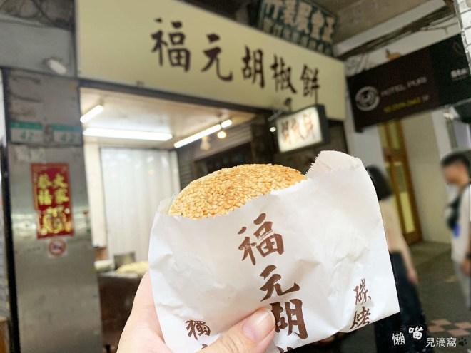 福元福椒餅