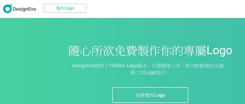 DesignEvo製作LOGO