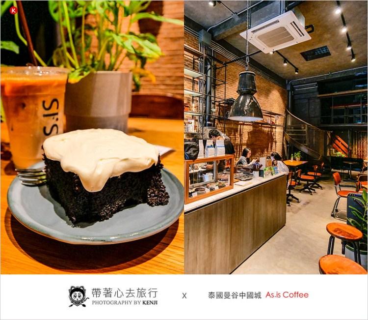 泰國曼谷咖啡廳   As.is Coffee-曼谷中國城工業風格咖啡廳,超濃郁奶蓋巧克力蛋糕大推必點。