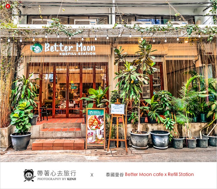 泰國曼谷早午餐 | Better Moon cafe x Refill Station(On Nut站)-家庭式料理,以綠色空間、注重環保為主的早午餐店。