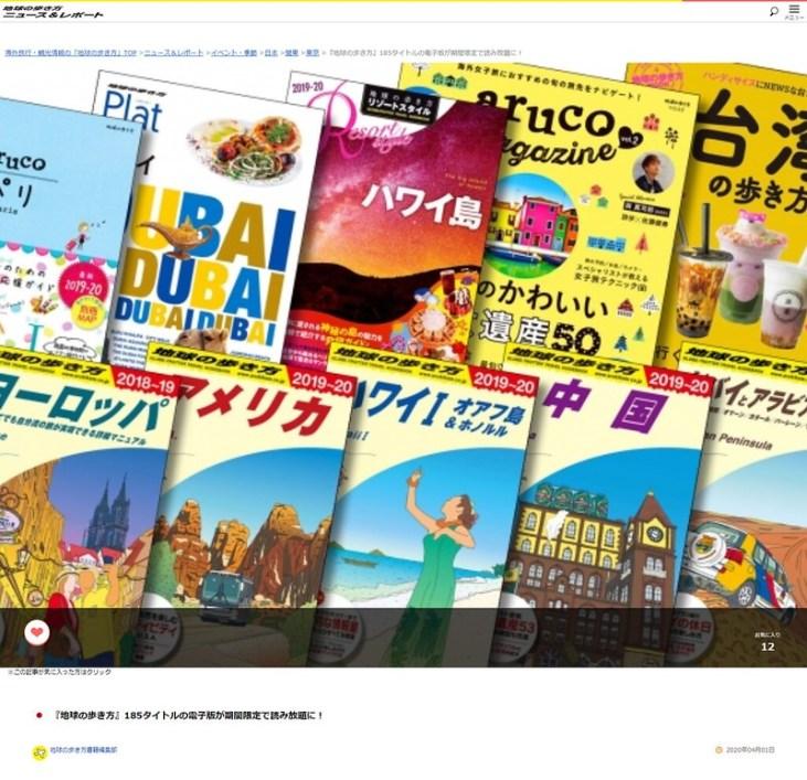 screencapture-m-news-arukikata-co-jp-column-event-season-Japan-Kanto-Tokyo-146-022661-1585213345-htm-2020-04-01-20_19_14