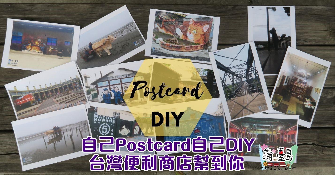 【玩.台灣】自己Postcard自己DIY 台灣便利商店幫到你