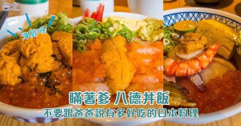 【食.台北 – 中山區八德路】瞞著爹八德丼飯 不要跟爸爸說有多好吃的日本料理