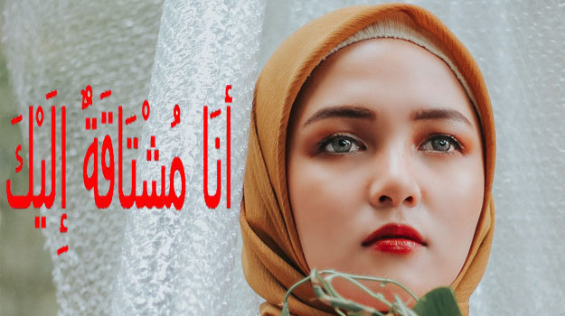 bahasa-arab-aku-rindu-padamu