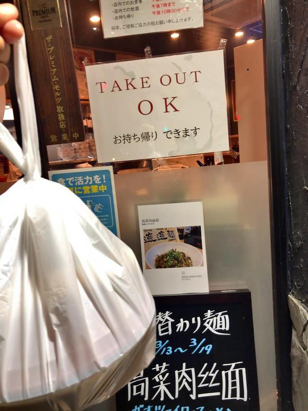 Take out OK