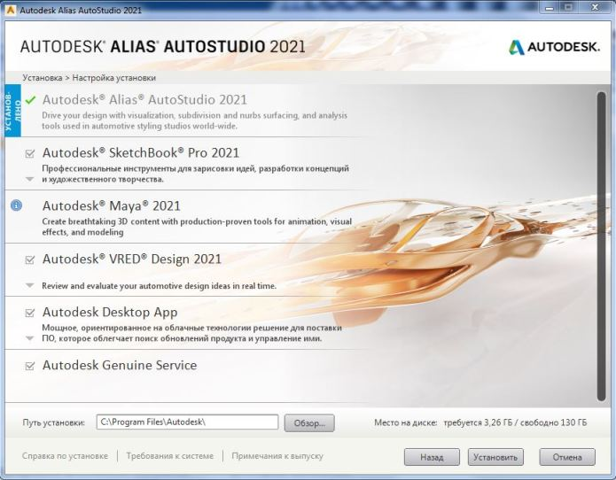 Install Autodesk Alias Autostudio 2021