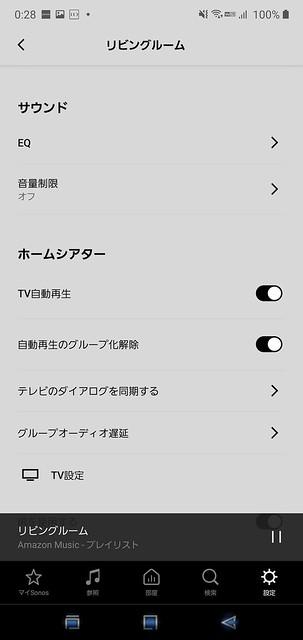 Screenshot_20200419-002849_Sonos