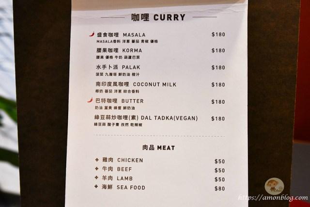 盛食咖哩, 嘉義印度咖哩, 嘉義咖哩推薦, 盛食咖哩菜單, 盛食咖哩預約