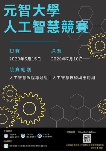 AI 競賽海報