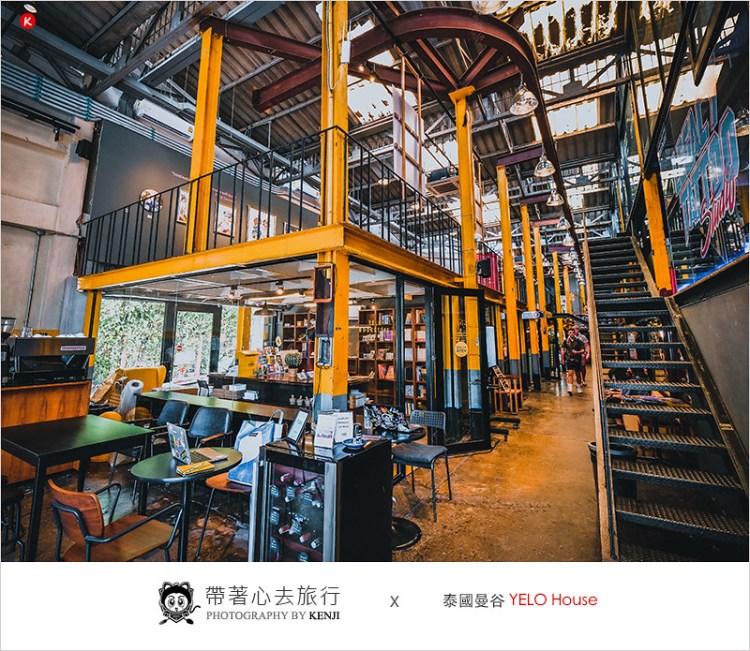 YELO House   泰國曼谷工業風格藝廊空間,結合咖啡廳、文創商店,文青派不能錯過的免門票景點。
