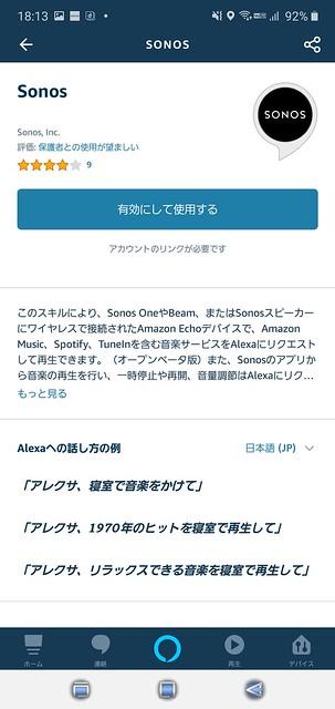Screenshot_20200426-181342_Amazon Alexa