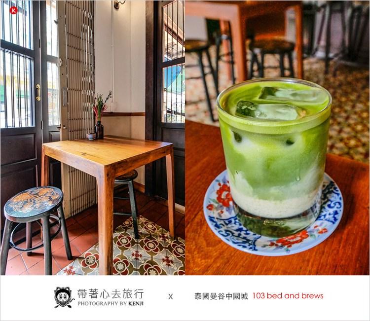 泰國曼谷咖啡廳   103 Bed and Brews (中國城)-中泰混合風格,老舊藥鋪改造而成的咖啡廳。