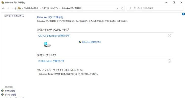 BitLocker ドライブ暗号化 2020_05_14 18_24_44
