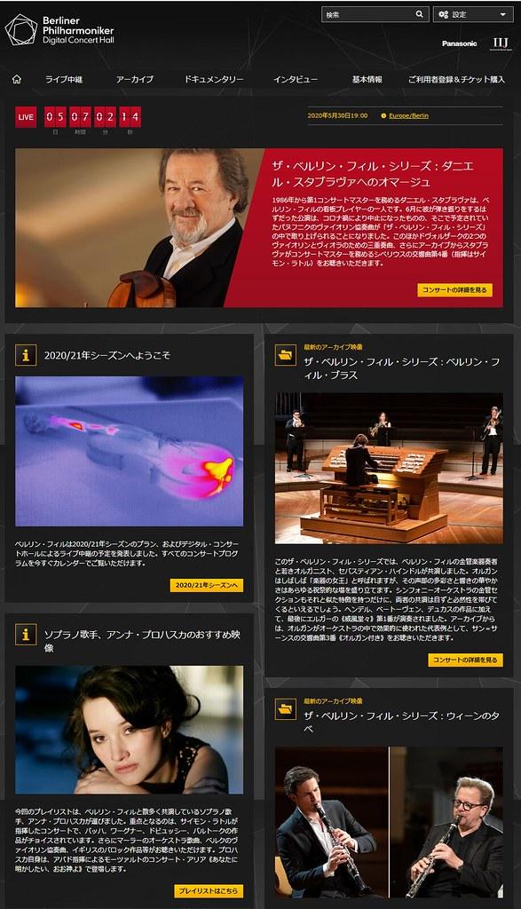 screencapture-digitalconcerthall-ja-news-2020-05-25-18_43_09