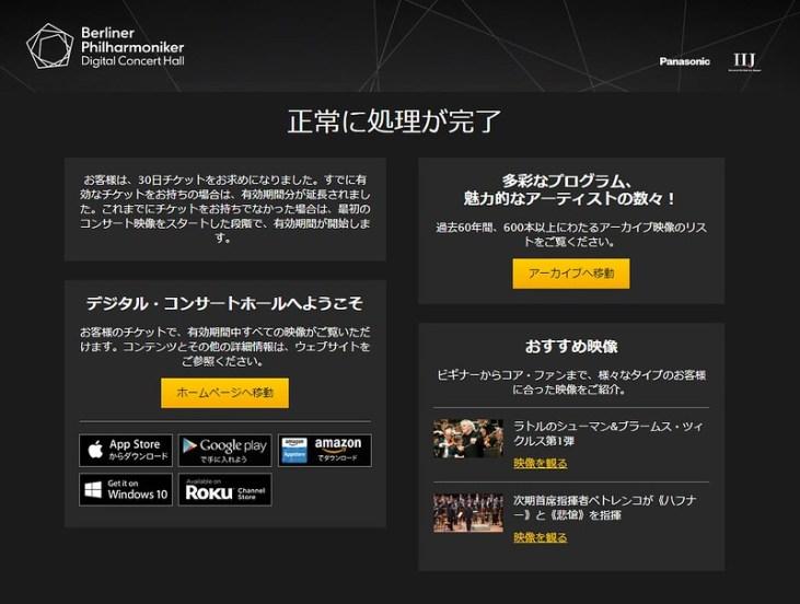 screencapture-digitalconcerthall-ja-ticket-finish-2020-05-25-18_41_53