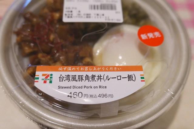 Minced pork riceセブンイレブンの「台湾風豚角煮丼」を食べた。